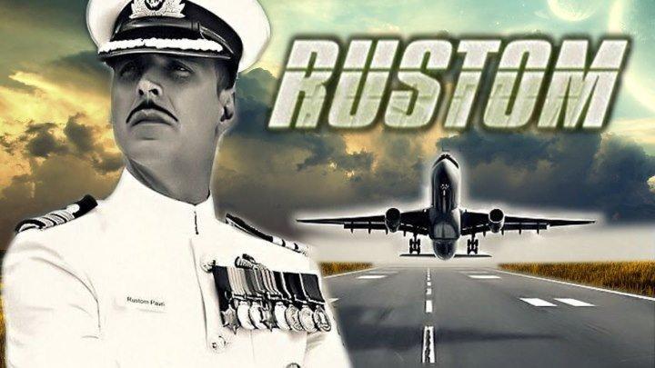 Рустом (2016)