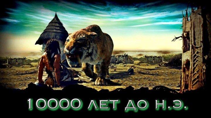 10000 лет до нашей эры. (2008) HD1080
