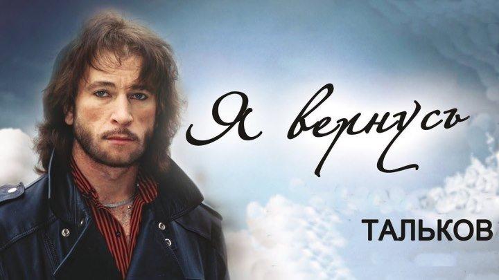 4 ноября - день рождения поэта и певца России Игоря Талькова.