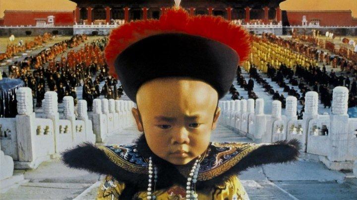 Последний император [расширенная версия] (историческая драма Бернардо Бертолуччи) | Китай-Италия-Франция-Великобритания, 1987