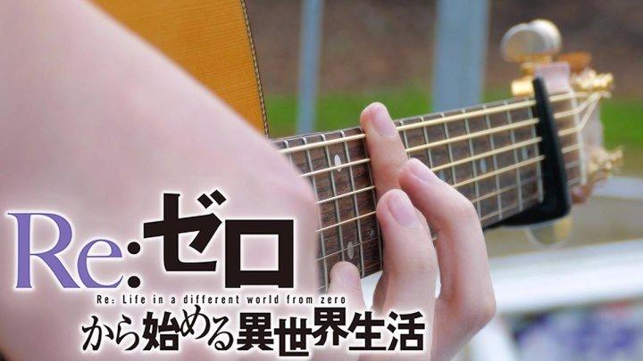 Re׃Zero OP1 'Redo' [Fingerstyle Guitar Cover by Eddie van der Meer]