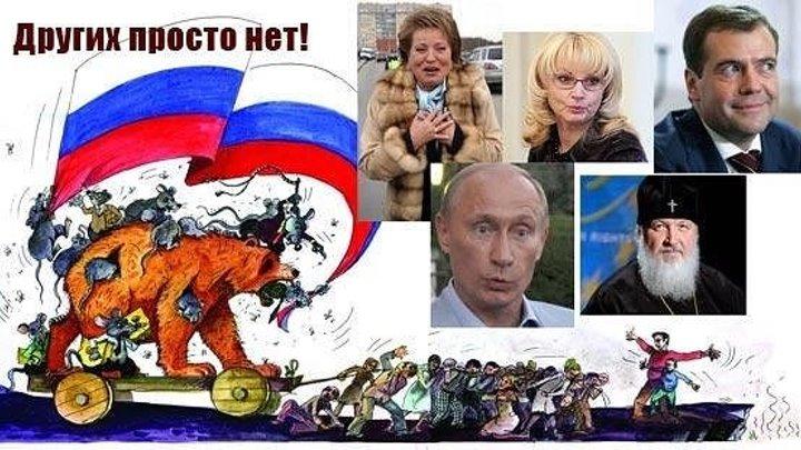 Послушайте умного крестьянина и поймёте, что Россией управляют дураки и воры.