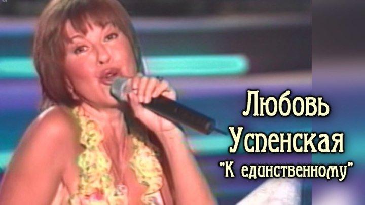 Любовь Успенская - К единственному / 2005