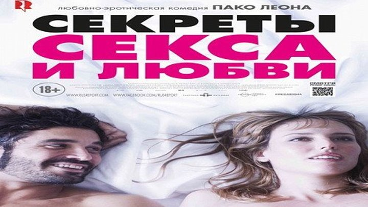 Секреты секса и любви (2016)