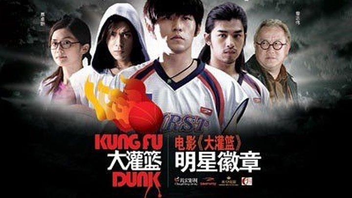 Basketbol Kunfu / Кунгфу баскетбол (uzbek tilida)HD
