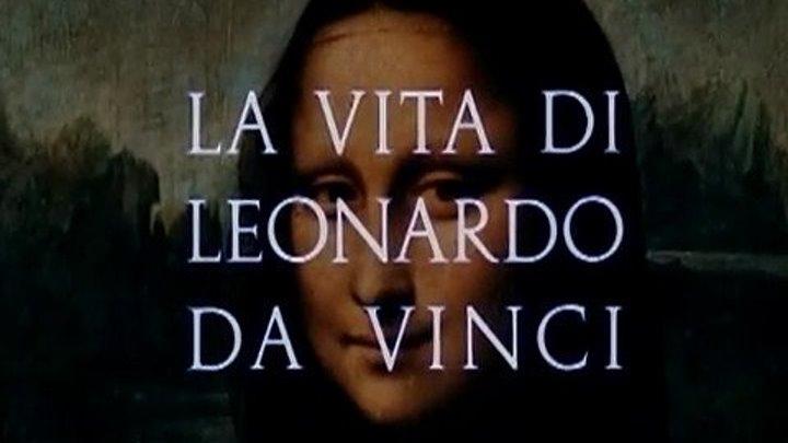 """"""" Жизнь Леонардо Да Винчи """" ( док - игравой фильм , 1971) - часть 1,"""