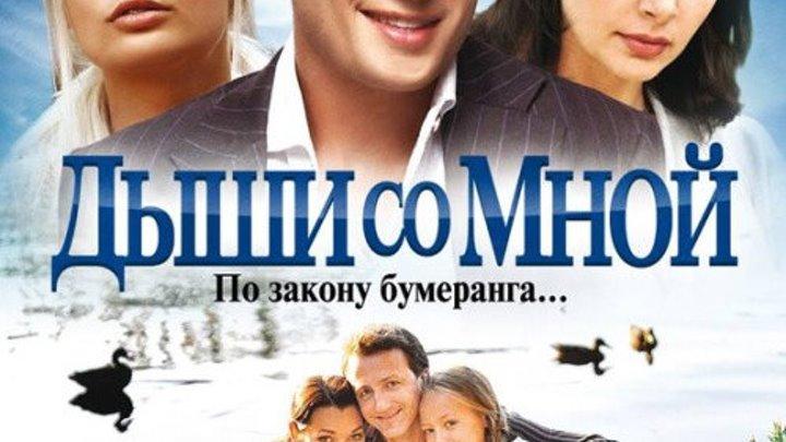 Дыши со мной (1 сезон) 1,2,3,4,5,6,7,8,9,10 серия Мелодрама