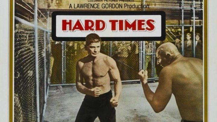 Тяжёлые времена (1975)