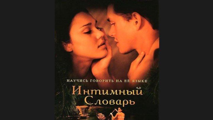 """""""Интимный словарь"""" _ (2003) Драма, мелодрама."""