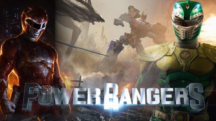 Могучие рейнджеры — Русский Трейлер 2017 HD