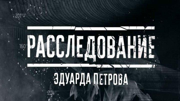 Расследование Эдуарда Петрова. 03. 10. 2016г. «Россия - ВГТРК»