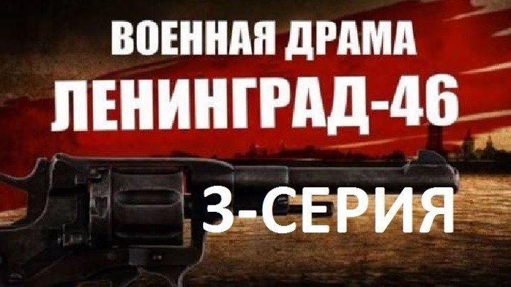 ЛЕНИНГРАД 46 военная драма - 3 серия