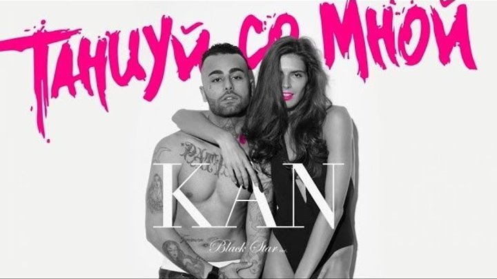 KAN - Танцуй со мной (премьера клипа, 2016)