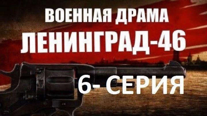 ЛЕНИНГРАД 46 военная драма - 6 серия