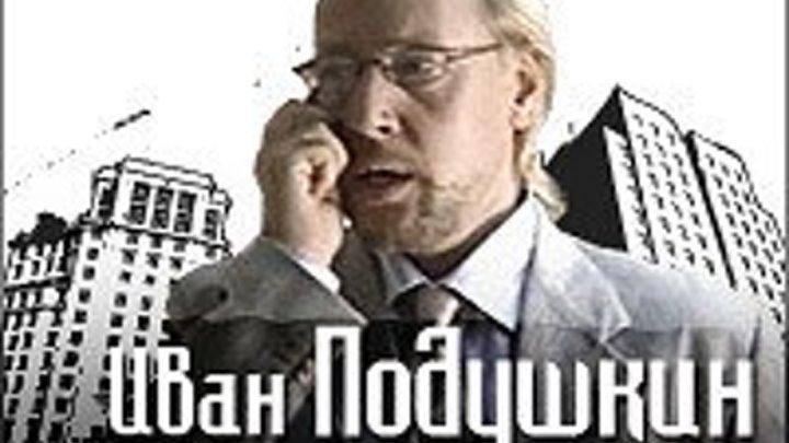 """Сериал """"ИВАН ПОДУШКИН. ДЖЕНТЛЬМЕН СЫСКА (ВСЕГО 30) 12, 14, 15, 16, 17, 18, 19 серии"""