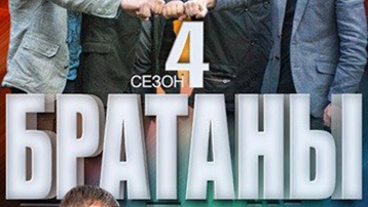 """Остросюжетный сериал """"Братаны-4"""". 19-я серия"""