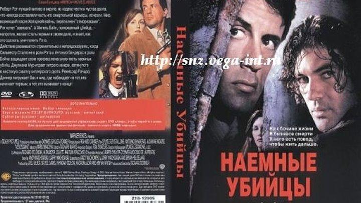 ,,Наемные...убийцы,, (1995)Боевик,
