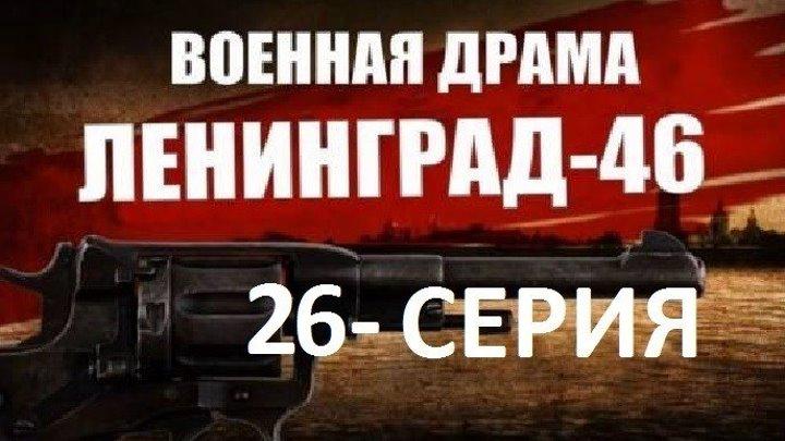 ЛЕНИНГРАД 46 военная драма - 26 серия