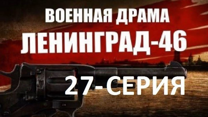 ЛЕНИНГРАД 46 военная драма - 27 серия