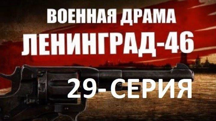 ЛЕНИНГРАД 46 военная драма - 29 серия