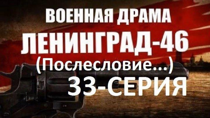 ЛЕНИНГРАД 46 военная драма - 33 серия Послесловие