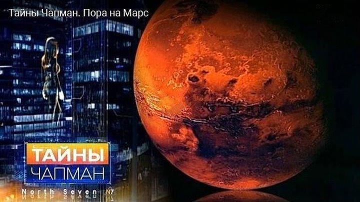 Тайны Чапман 099. Пора на Марс! (21.10.2016)