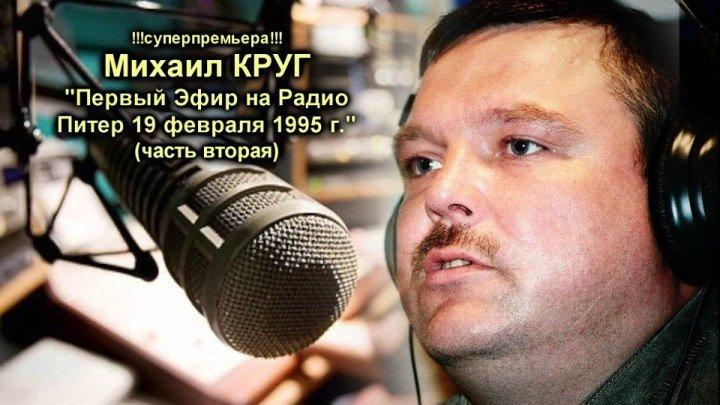 Михаил Круг - Первый эфир на Радио / Вторая часть / Питер 19.02.1995