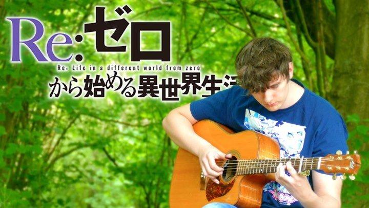 Re׃Zero ED 'STYX HELIX' [Fingerstyle Guitar Cover by Eddie van der Meer]