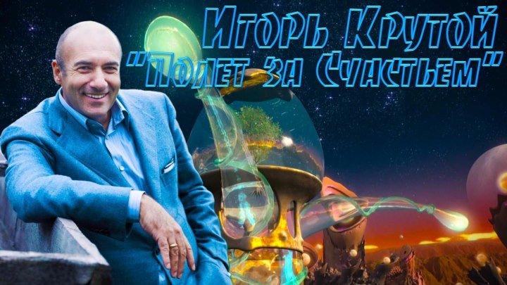 Музыка для Души-Игорь Крутой - Полет за счастьем( Микс) 2016.