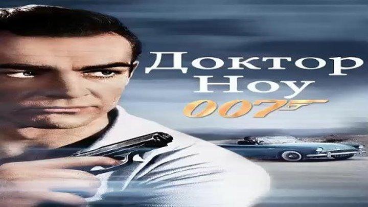 007: Доктор Ноу (боевик, триллер)