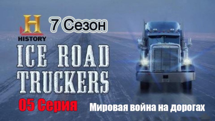 Ледовый путь дальнобойщиков 7 сезон 5 серия - Мировая война на дорогах