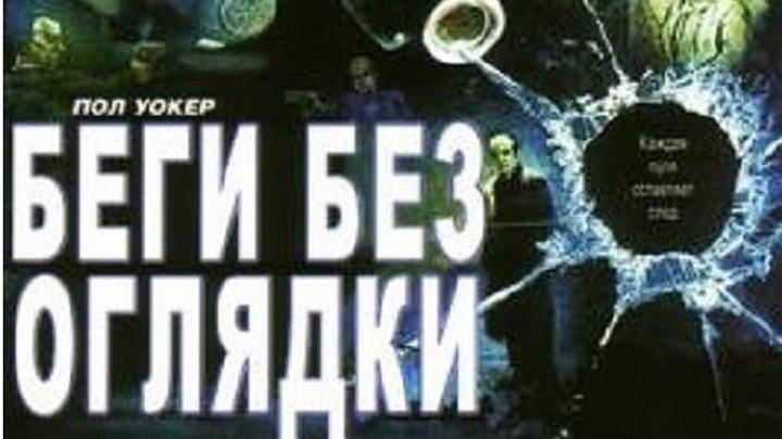 Беги без оглядки (2006 г) - Русский Трейлер