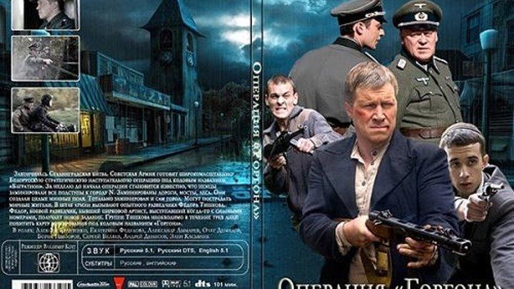 (2011),,Операция...ГОРГОНА ,,1,2,3,4 серия- Военный HHD+
