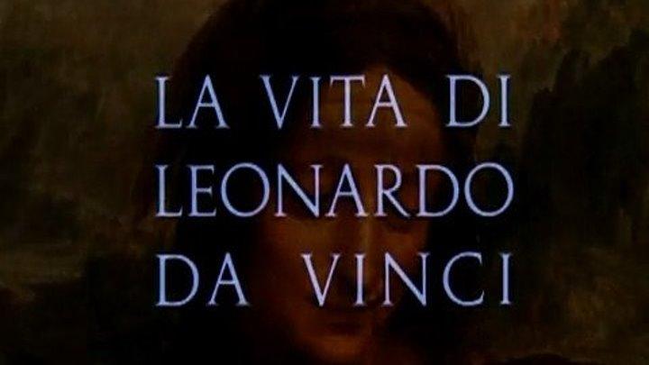 """"""" Жизнь Леонардо Да Винчи """" ( док - игравой фильм ) часть 2 ."""