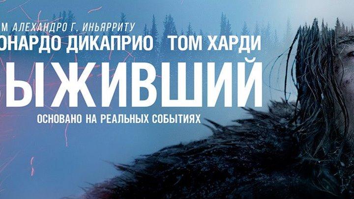 Выживший (2015 г) - Русский Трейлер