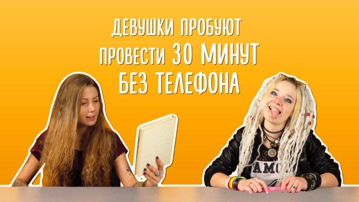 Девушки пробуют провести 30 минут без телефона