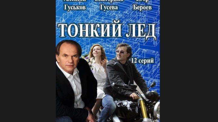"""Тонкий лёд"" _ (2016) Драма. Серия 1. (HD 1080p.)"
