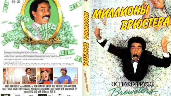 Миллионы Брюстера (1985) Комедия.
