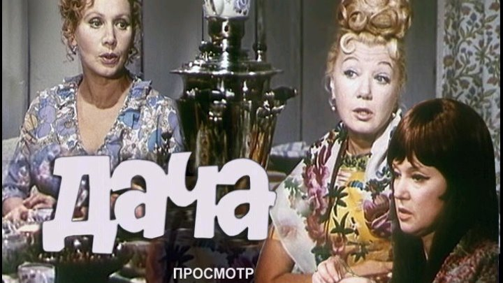 Дача (СССР 1973 HD) Сатирическая комедия