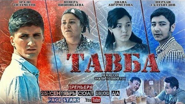 Тавба (Узбек Фильм) - Tavba (O'zbek Film)