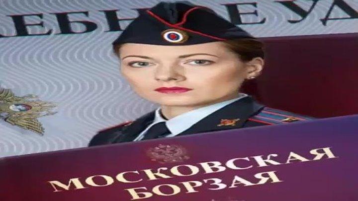 Московская борзая / Серии 1-5 из 20 (детектив, криминал, мелодрама)
