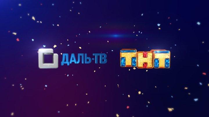 «Даль-ТВ»-«ТНТ» лидер среди российских телеканалов!