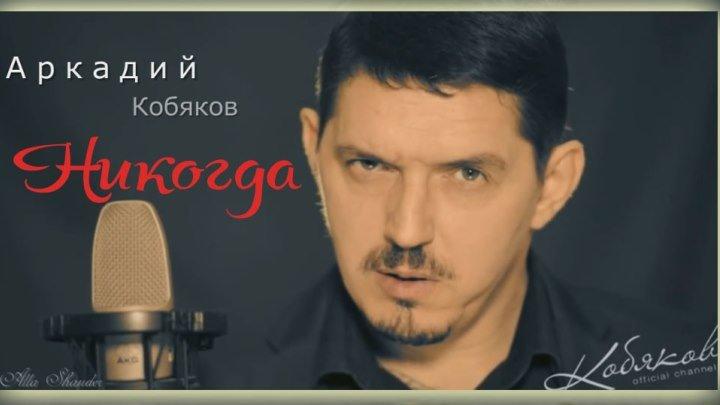 "Аркадий Кобяков-""Никогда"" Монтаж-Алла Шандер http://ok.ru/alla1983alla"