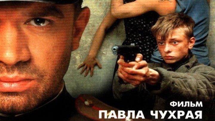 Вор (Павел Чухрай) - 1997
