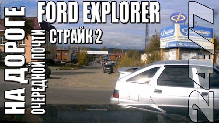 На дороге. Ford Explorer 4 выбил страйк 2, почти :)