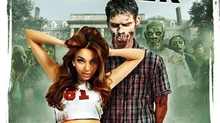 Студентка и зомбяк-укурыш (США 2014 HD) 18+ Комедия, Ужасы