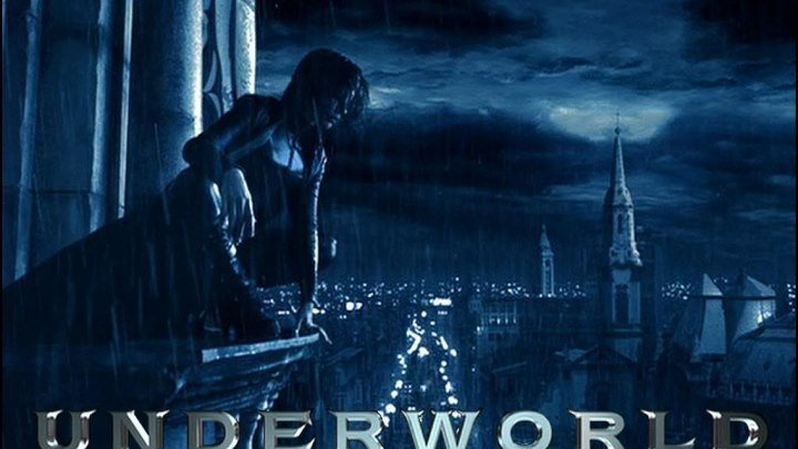 Другой мир / Underworld (2003)