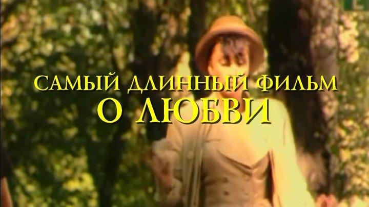 """""""САМЫЙ ДЛИННЫЙ ФИЛЬМ О ЛЮБВИ"""" - РЕКЛАМНЫЙ ВИДЕОТРЕЙЛЕР"""