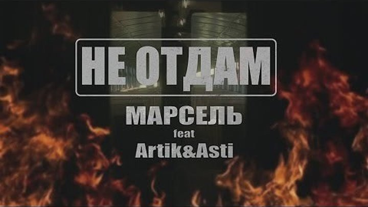 Марсель feat Artik & Asti - Не отдам (Премьера клипа, 2016)