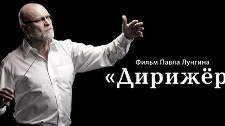 Дирижер - (Драма) 2012 г Россия